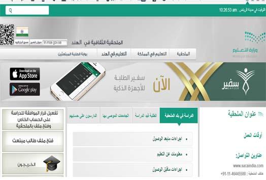 Saudi Culture Office